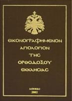 Εικονογραφημένον αγιολόγιον της Ορθοδόξου Εκκλησίας