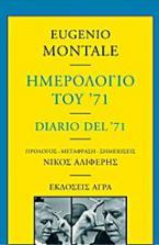 Ημερολόγιο του '71