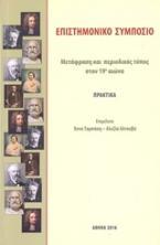 Μετάφραση και περιοδικός τύπος στον 19ο αιώνα