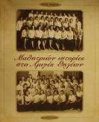 Μαθητριών ιστορίες στο Αμιγές θηλέων