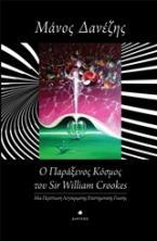 Ο παράξενος κόσμος του William Crookes
