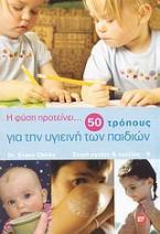 Η φύση προτείνει... 50 τρόπους για την υγιεινή των παιδιών