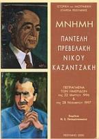 Μνήμη Παντελή Πρεβελάκη και Νίκου Καζαντζάκη