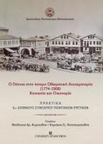 Ο Πόντος στην ύστερη οθωμανική αυτοκρατορία (1774-1908) κοινωνία και οικονομία