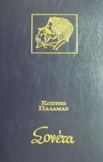 Σονέτα του Κ. Παλαμά