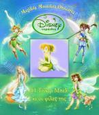 Μαγικός μουσικός θησαυρός: Η Τίνκερ Μπελ κι οι φίλες της