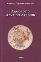 Ανθολόγιο αρχαίων λυρικών