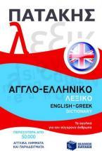 Αγγλο-ελληνικό λεξικό