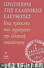 Πρωτοπόροι της ελληνικής ελευθερίας