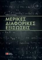 Μερικές διαφορικές εξισώσεις