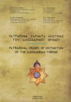 Πατριαρχικά τάγματα αριστείας του Αλεξανδρινού θρόνου