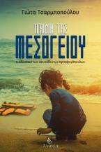 Παιδιά της Μεσογείου