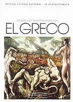 Δομίνικος Θεοτοκόπουλος: El Greco