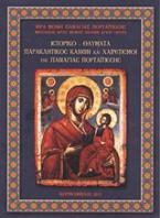 Ιστορικό, θαύματα, παρακλητικός κανών και Χαιρετισμοί της Παναγίας Πορταϊτίσσης