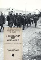 Η εκστρατεία της Ουκρανίας (Ιανουάριος - Μάιος 1919)