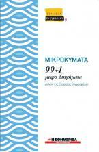 Μικροκύματα: 99+1 μικρο-διηγήματα μελών της Εταιρείας Συγγραφέων