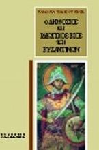 Ο δημόσιος και ιδιωτικός βίος των βυζαντινών