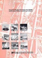 Σύγχρονα βιομηχανικά κτίρια στην Ελλάδα