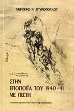 Στην εποποιΐα του 1940-41 με πίστη
