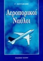 Αεροπορικοί ναύλοι
