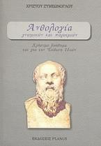 Ανθολογία γνωμικών και παροιμιών