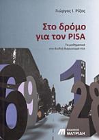 Στο δρόμο για τον PISA