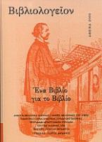 Βιβλιολογείον: Ένα βιβλίο για το βιβλίο