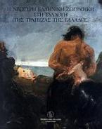 Η νεώτερη ελληνική ζωγραφική στη συλλογή της Τράπεζας της Ελλάδος