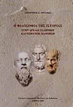 Η φιλοσοφία της ιστορίας στην αρχαία ελληνική και ρωμαϊκή διανόηση