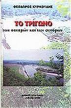 Το Τρίγωνο των ποταμών και των συνόρων