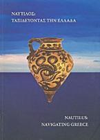 Ναυτίλος: Ταξιδεύοντας την Ελλάδα