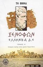 Ελληνικά Δ', Ε'