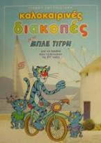Καλοκαιρινές διακοπές με τον Μπλε Τίγρη για τα παιδιά που τέλειωσαν την ΣΤ΄ τάξη του Δημοτικού