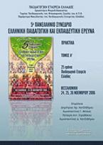 5ο Πανελλήνιο Συνέδριο: Ελληνική παιδαγωγική και εκπαιδευτική έρευνα
