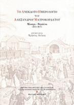 Το ανέκδοτο ημερολόγιο του Αλέξανδρου Μαυροκορδάτου