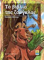 Το βιβλίο της ζούγκλας