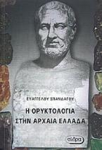 Η ορυκτολογία στην αρχαία Ελλάδα