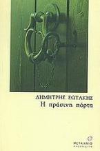 Η πράσινη πόρτα