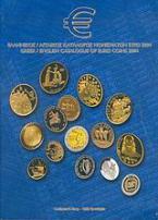 Ελληνικός, αγγλικός κατάλογος νομισμάτων ευρώ 2004