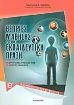 Θεωρίες μάθησης και εκπαιδευτική πράξη