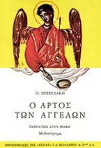 Ο άρτος των αγγέλων