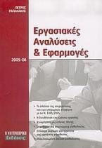 Εργασιακές αναλύσεις και εφαρμογές 2005-06