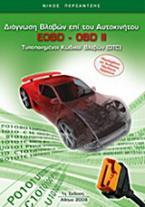 Διάγνωση βλαβών επί του αυτοκινήτου: EOBD - OBD II