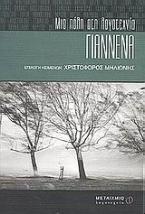 Γιάννενα: Μια πόλη στη λογοτεχνία