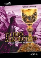 Το ιερό δισκοπότηρο και το μυστήριο της αιώνιας ζωής