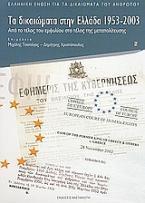 Τα δικαιώματα στην Ελλάδα 1953-2003