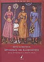 Εθνικισμός και ελληνικότητα