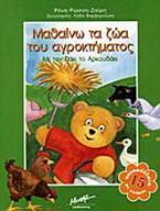 Μαθαίνω τα ζώα του αγροκτήματος με τον Πάκι το αρκουδάκι