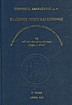 Πλάτωνος Νόμοι και Επινομίς