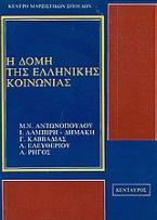 Η δομή της ελληνικής κοινωνίας